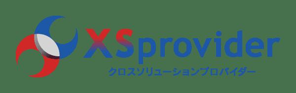 XSprovider | クロスソリューションプロバイダー